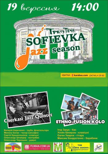фестиваль Sofievka Jazz season в Умани