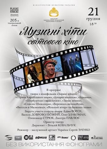 Концерт Хиты мирового кино в Одессе