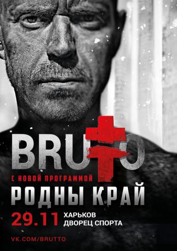 Концерт Brutto: Родны край! в Харькове - 1