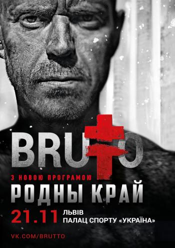Концерт Brutto: Родны край! в Львове - 1