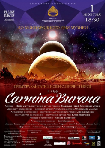 спектакль Carmina Burana в Одессе