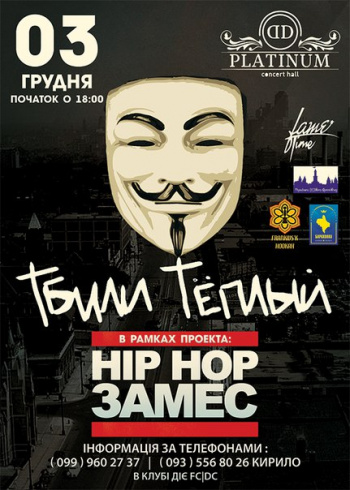 Концерт ТБИЛИ в Ивано-Франковске