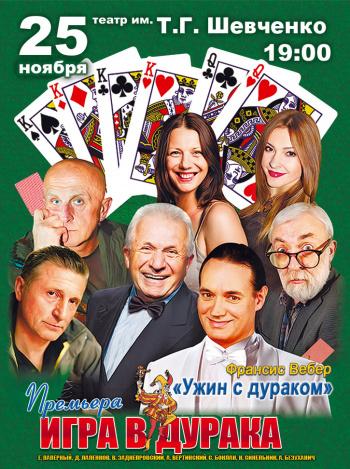 спектакль Игра в дурака в Днепропетровске