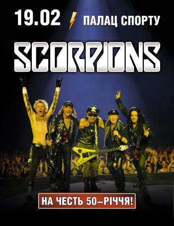 Купить билет на концерт scorpions кино в ярмарке забронировать билеты
