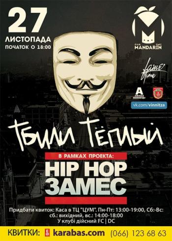 Концерт ТБИЛИ в Виннице