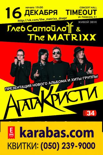 Концерт Глеб Самойлов & The Matrixx в Днепропетровске