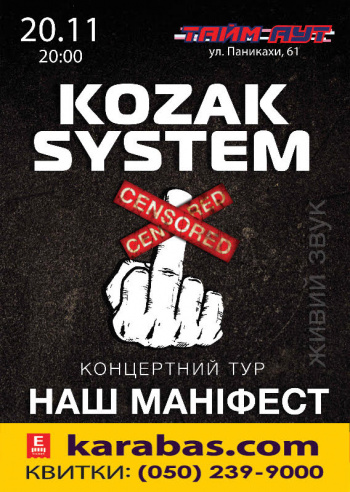 Концерт Kozak System в Днепре (в Днепропетровске) - 1