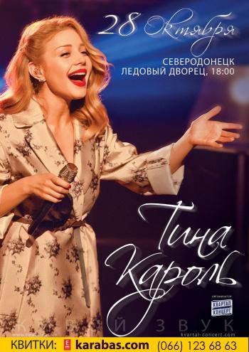 Концерт Тина Кароль в Северодонецке - 1