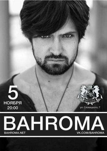 Концерт Bahroma в Луцке - 1