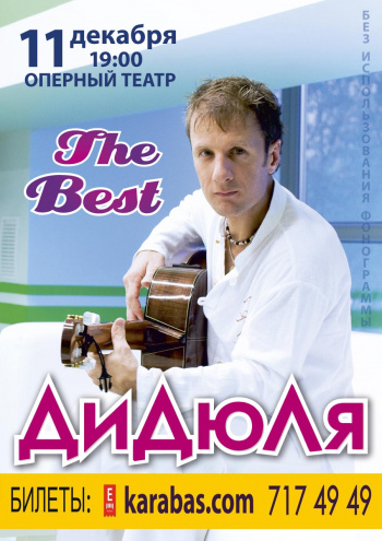 Концерт Дидюля в Харькове