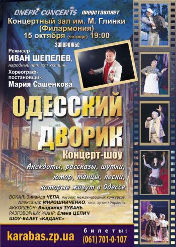 спектакль Одесский дворик в Запорожье