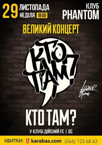 Концерт Кто ТАМ? в Ужгороде