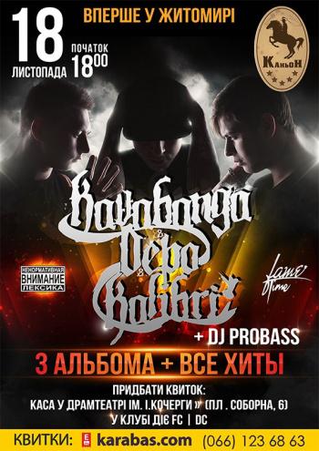 Концерт Kavabanga, Depo and Kolibri (Кавабанга Депо Колибри) в Житомире - 1