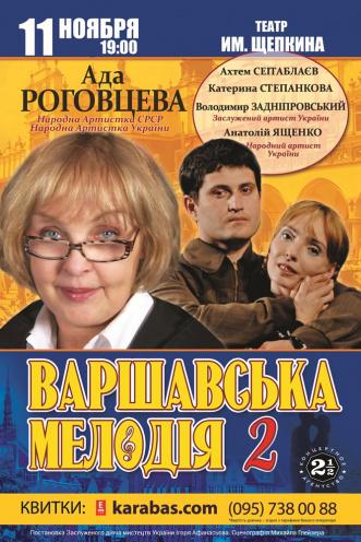 спектакль Варшавская мелодия 2 в Сумах - 1