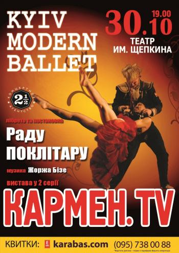 спектакль «Киев модерн-балет» Раду Поклитару в Сумах