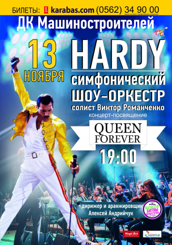 Концерт «Queen Forever» Hardy Orchestrа/Виктор Романченко в Днепре (в Днепропетровске)