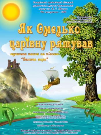 спектакль Як Омелько царівну рятував в Запорожье