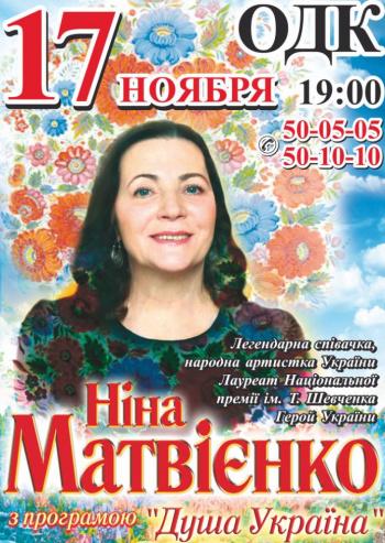 Концерт Нина Матвиенко в Николаеве - 1