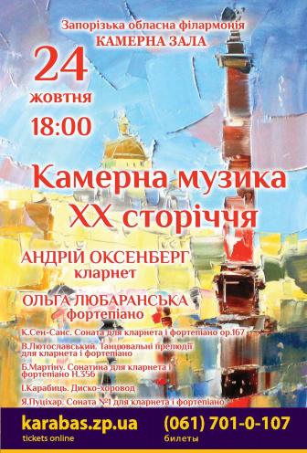 спектакль Концерт камерної музики 20-го століття в Запорожье