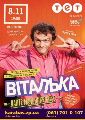спектакль Виталька в Мелитополе - 1