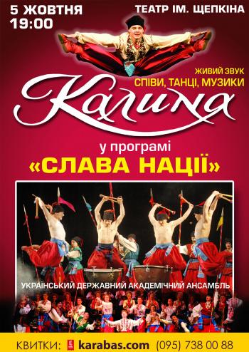 Концерт Калина в Сумах - 1