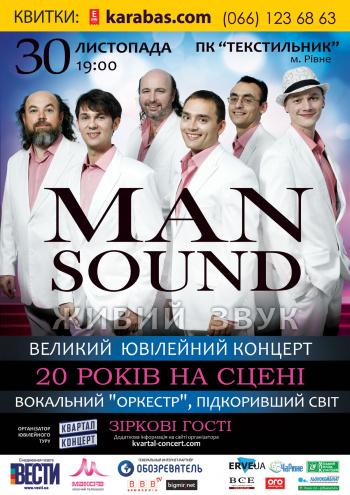 Концерт Man Sound в Ровно - 1