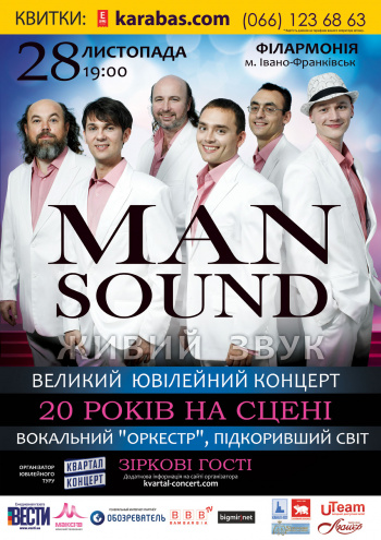 Концерт Man Sound в Ивано-Франковске - 1