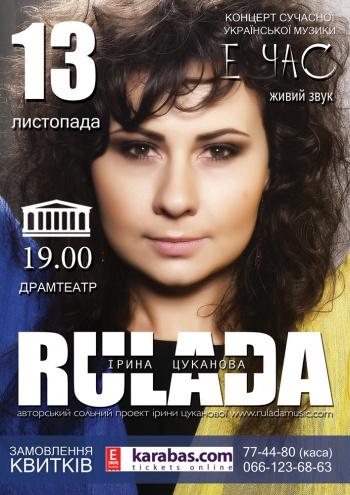 Концерт RULADA в Чернигове - 1