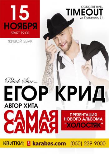 Концерт Егор Крид в Днепропетровске