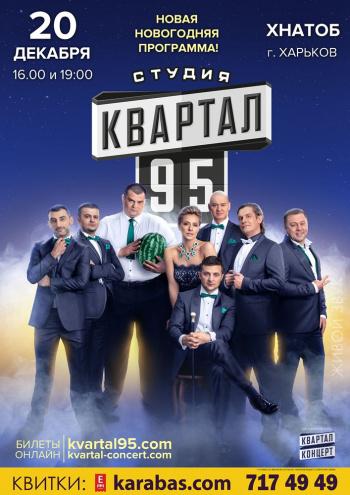 """Концерт Студия """"Квартал-95"""" в Харькове - 1"""