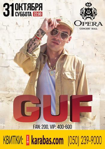 Концерт GUF в Днепропетровске