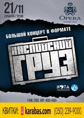 Концерт Каспийский груз в Днепре (в Днепропетровске)