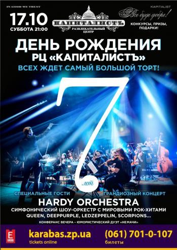 Концерт День Рождения РЦ Капиталистъ в Запорожье