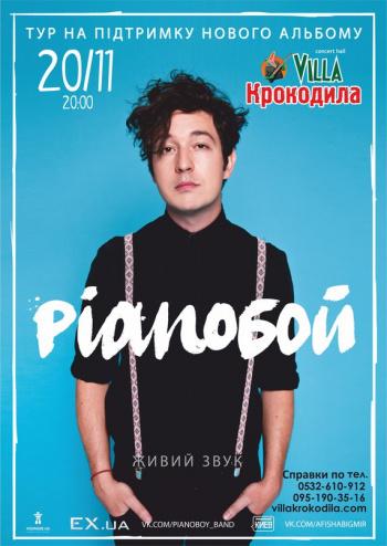 Концерт Pianoбой в Полтаве - 1