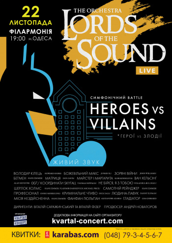Концерт Lords of the Sound «Heroes vs Villains» в Одессе