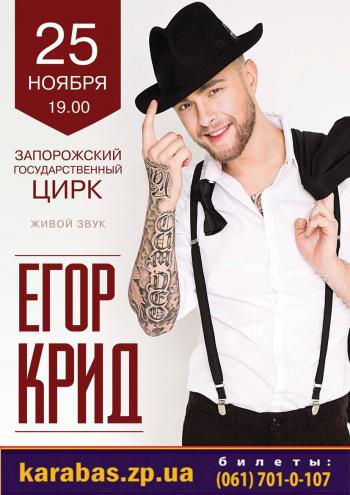 Концерт Егор Крид в Запорожье