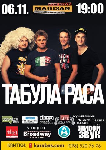 Концерт Табула Раса в Кривом Роге - 1