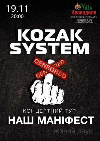 Концерт Kozak System в Полтаве - 1