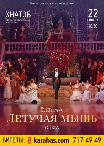 спектакль Летучая мышь в Харькове
