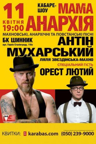 Концерт Антон Мухарский в Днепре (в Днепропетровске)
