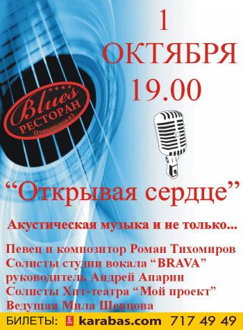 Концерт Открывая сердца. Вечер акустической музыки в Харькове