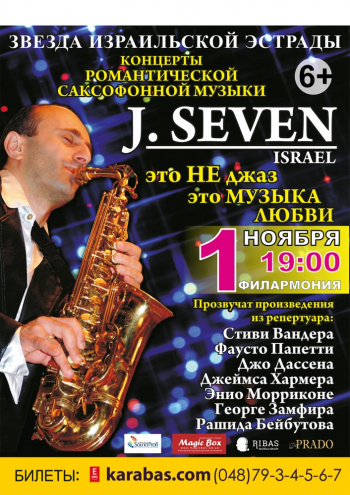 Концерт J Seven в Одессе - 1