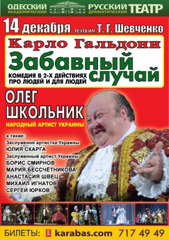 спектакль Забавный случай в Харькове