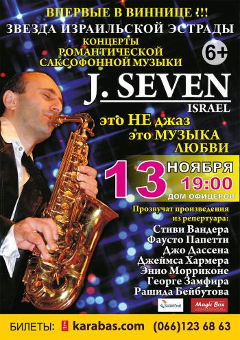 Концерт J Seven в Виннице - 1