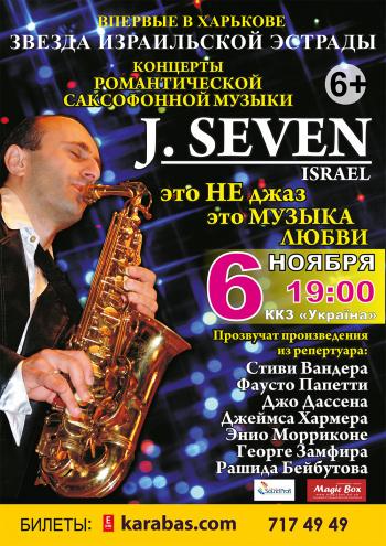 Концерт J Seven в Харькове - 1