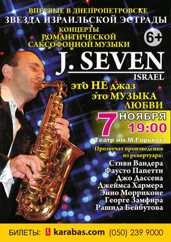 Концерт J Seven в Днепре (в Днепропетровске) - 1