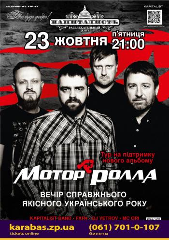 Концерт Мотор'ролла в Запорожье - 1