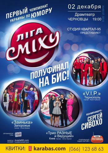 Концерт Второй чемпионат по Юмору «Лига Смеха» в Черновцах