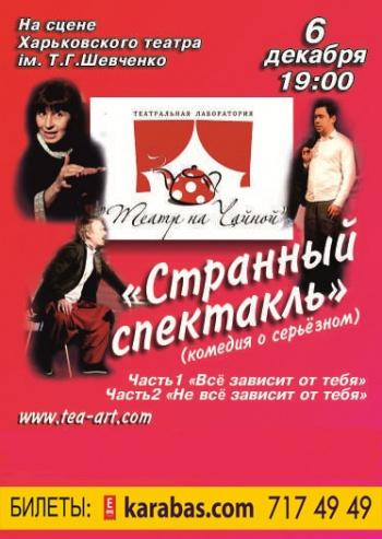 спектакль Театр на Чайной. Странный Спектакль в Харькове
