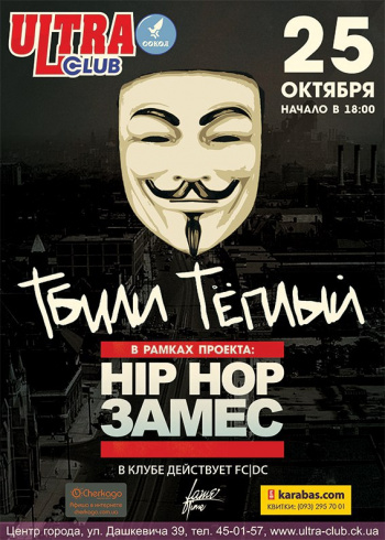 Концерт ТБИЛИ в Черкассах